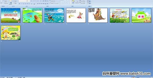 幼儿园课件教案--贪玩的白龙(PPT神话)与朱元思书v课件故事ppt图片
