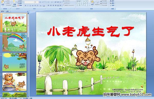 幼儿园故事《小老虎生气了》ppt课件