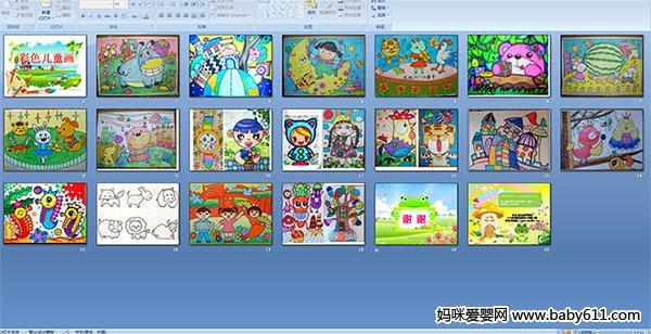 幼儿园中班美术课件 彩色儿童画