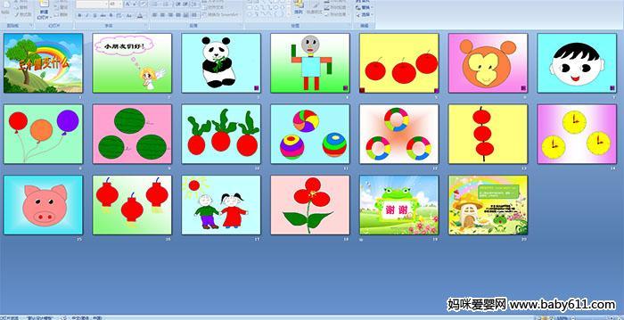 幼儿园中班美术——三个圆变什么