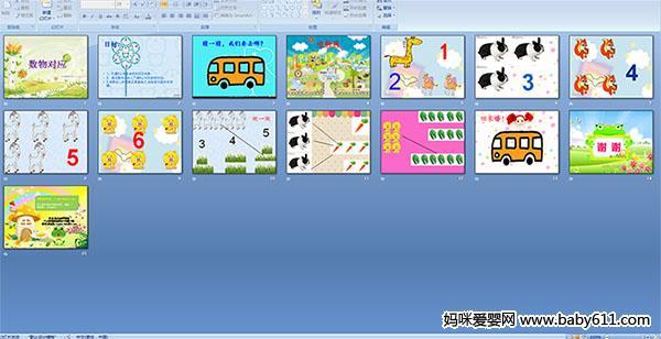 幼儿园中班数学《数物对应》多媒体课件