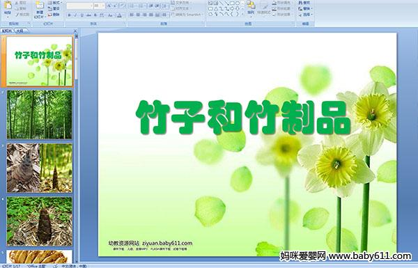 幼儿园中班科学:竹子和竹制品(多媒体课件)