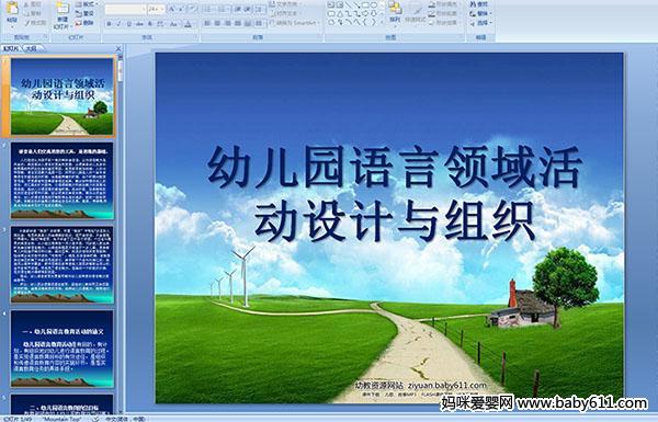 幼儿园语言领域活动设计与组织ppt课件