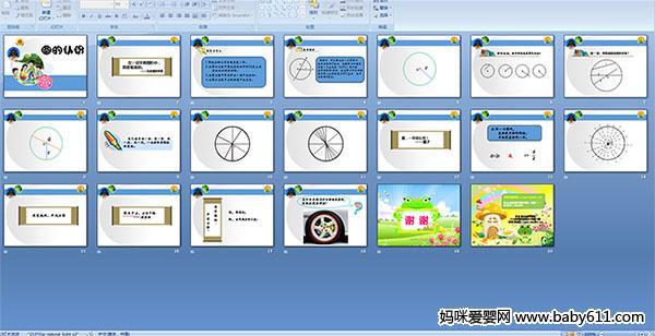 小学六年级数学 圆的认识 多媒体课件