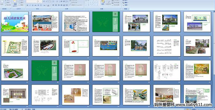 首页 幼儿园课件 其他课件                        幼儿园选址要求