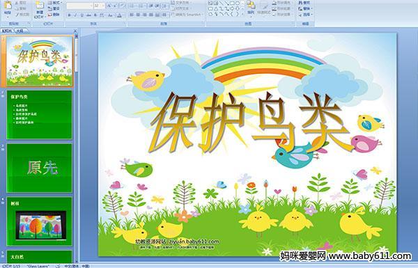 幼儿园大班社PPT鸟类--v大班课件红萝卜绿青菜教案图片
