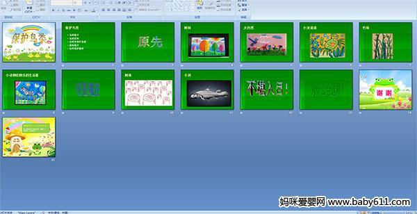 幼儿园大班社PPT鸟类--保护课件西师版分类与整理教学设计图片