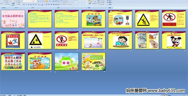 幼儿园大班安全《安全标志的作用大》ppt课件