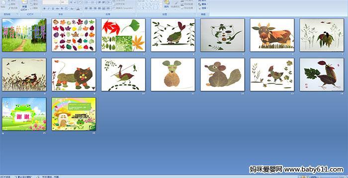 幼儿园大班美术《神奇的树叶世界》ppt课件