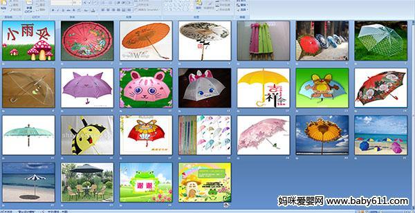 幼儿园小班认知活动主题课件——小雨伞