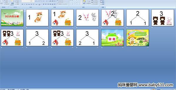 幼儿园大班数学课件——3以内的分解