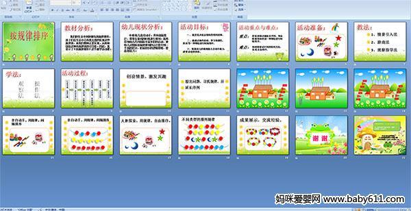 幼儿园中班数学活动(多媒体课件):按规律排序