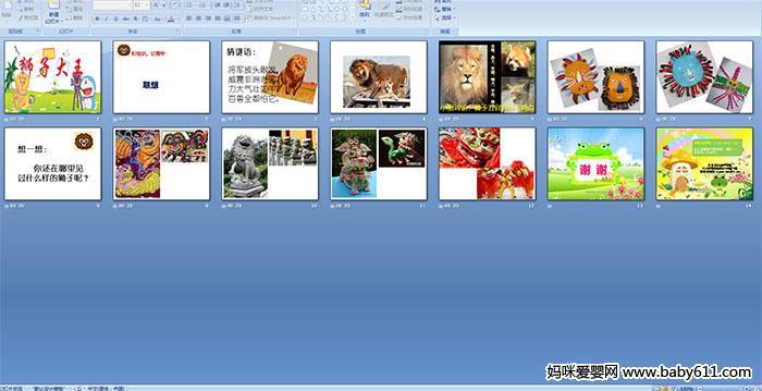 目标:在观察,欣赏狮子及其艺术品的过程中图片