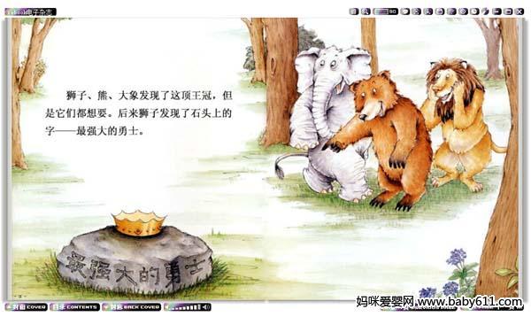 下载本课件请往下拉,点击下方的下载按钮。   在寂静的森林深处,一顶金色的王冠静静地躲在一块大岩石上。   一天,三个动物发现了这顶王冠。谁捡到就归谁!熊大喊,王冠是我的。没门儿,大象说,是我先看到的。等一下,伙伴们,狮子说,石头上刻着字呢,写得是最强大的勇士。   哦,那好吧,狮子说着,把王冠抓过来,很明显喽,这王冠是我的。不,不是你的,熊说,我才是最强大的勇士。都给我靠边站,大象说,把我的王冠还给我。三个动物就这样争论不休。突然,狮子看到远处走过来一