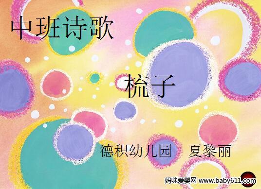 幼儿园中班语言课件:梳子