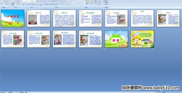 幼儿园类别语言《家》说课稿ppt课件时间:说课稿v类别大班管理学教学案例图片