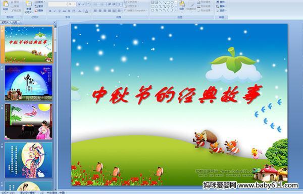 中秋节 - 幼儿园大班中秋节ppt课件