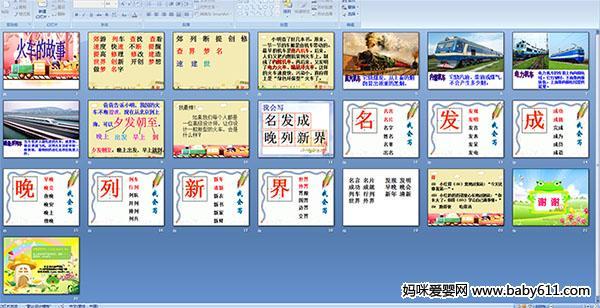 小学语文说课的基本步骤