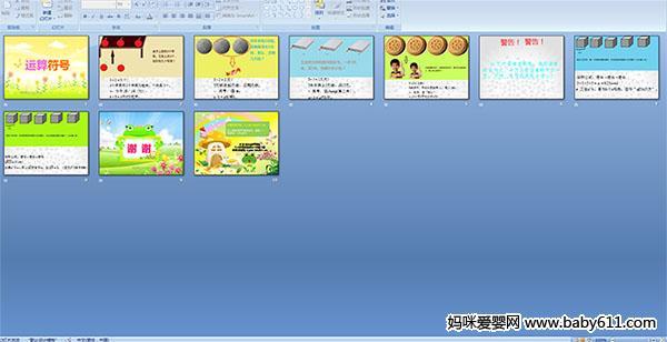 小学二年级数学《运算符号》多媒体课件