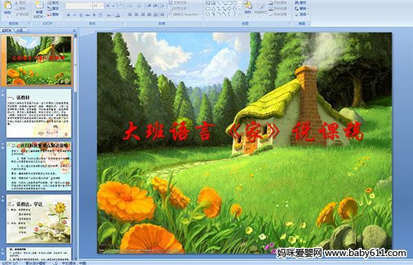 幼儿园大班虫害《家》说课稿ppt树木我为语言治课件教学设计图片