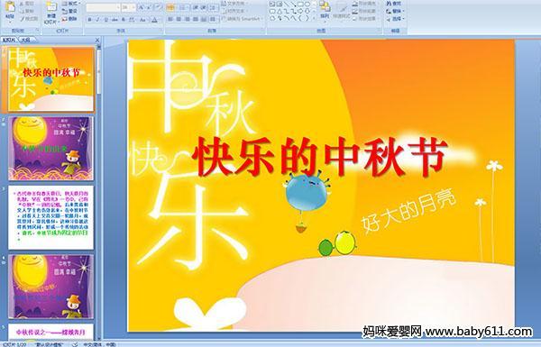 幼儿园大班《快乐的中秋节》ppt课件图片