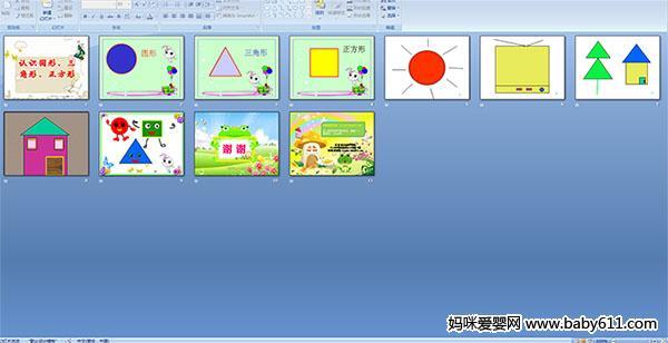 幼儿园小班数学《认识圆形,三角形,正方形》
