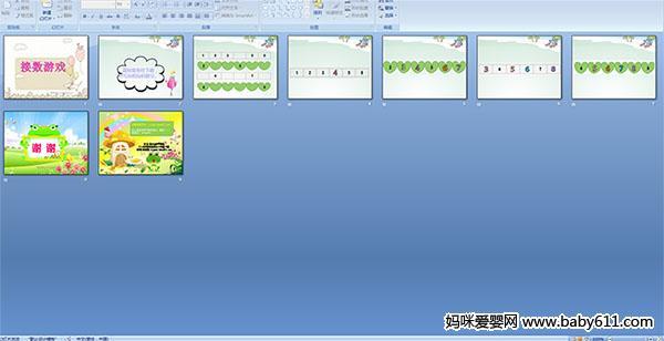 幼儿园中班数学课件《接数游戏》