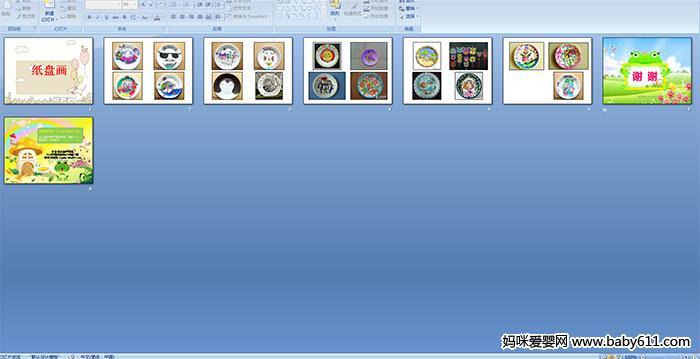 活动目标:   1、用画、剪、粘贴等方式装饰纸盘。   2、发挥想象,运用自己的经验进行装饰设计。   3、合理运用材料,保持作品的整洁干净。   此ppt多媒体课件总共8页,请往下拉点击下方按钮进行下载。