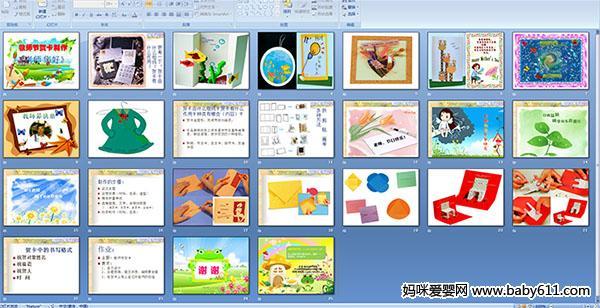 幼儿园大班手工活动课件——教师节贺卡制作