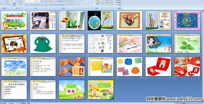 幼儿园大班手工活动——教师节贺卡制作