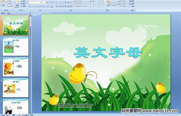 幼儿园小班英语《英文字母》ppt课件