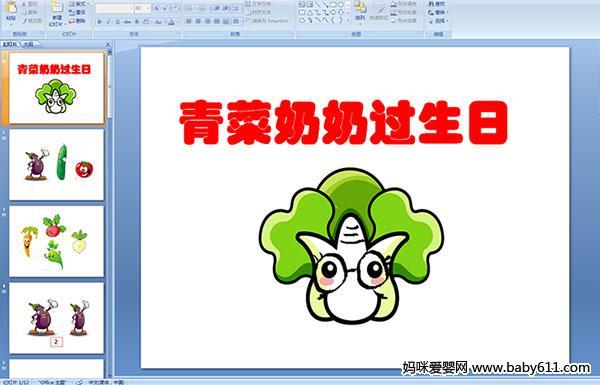 幼儿园小班综合ppt课件——青菜奶奶过生日
