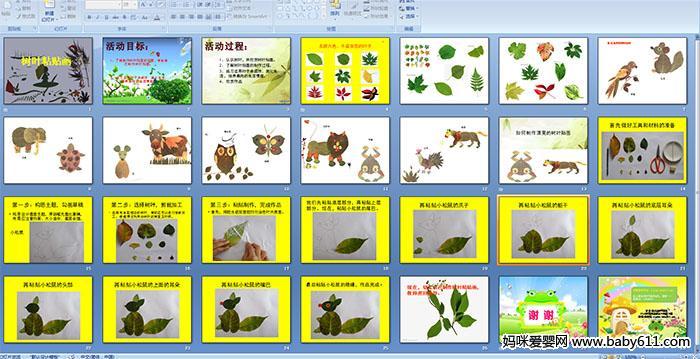 幼儿园中美术制作《树叶粘贴画》 ppt课件
