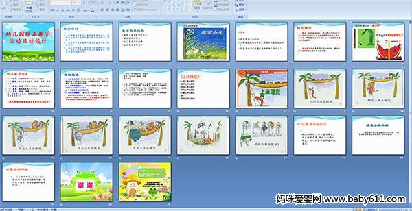 幼儿园绘本教学活动目标设计——多媒体课件