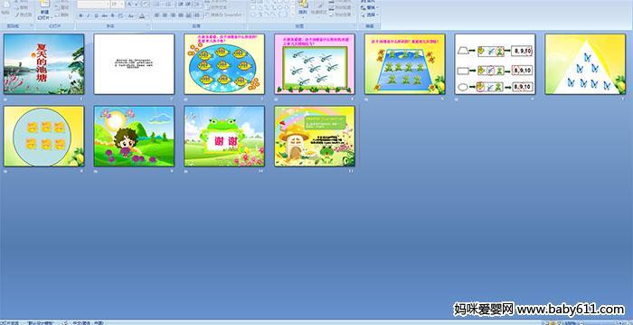 幼儿园中班的数学——夏天的池塘
