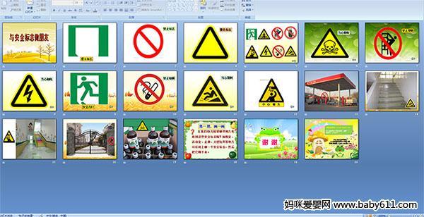 幼儿园中班安全社会活动《与安全标志做朋友》