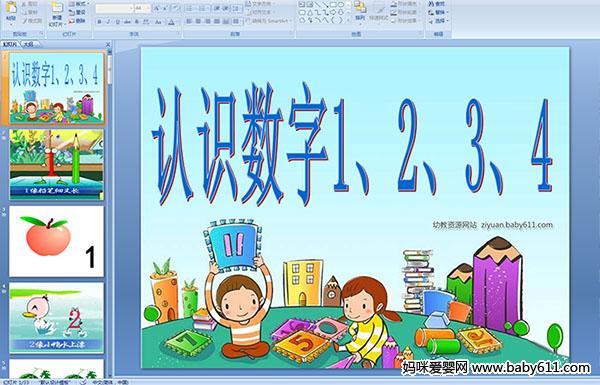 幼儿园学前数学课件:认识数字1,2,3,4