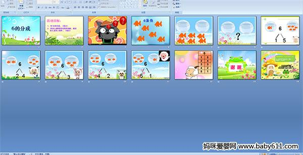 幼儿园大班数学 6的分成 多媒体课件