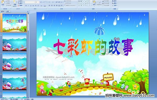 幼儿园小班童话故事《七彩虾的故事》PPT课件