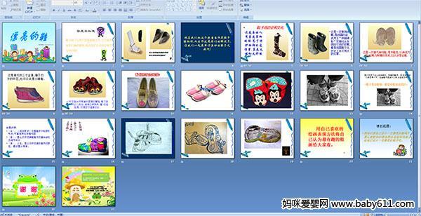 幼儿园大班美术活动《漂亮的鞋》多媒体课件