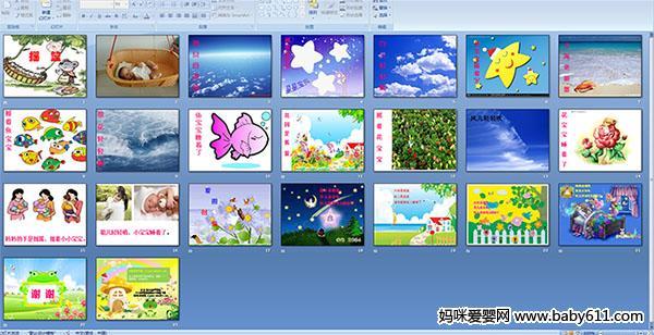幼儿园中班语言诗歌《摇篮》多媒体课件
