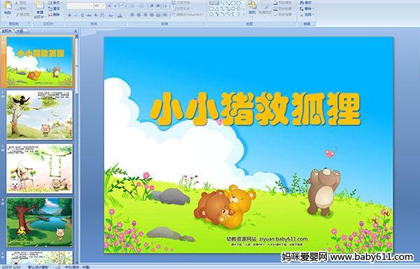 幼儿园故事课件:小小猪救狐狸