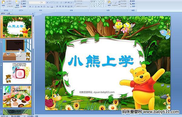 幼儿园童话故事 小熊上学PPT课件