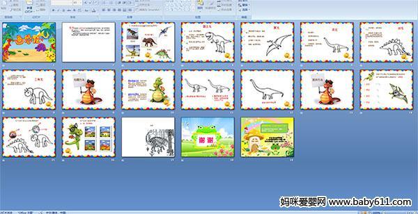 幼儿园大班美术 画恐龙PPT课件