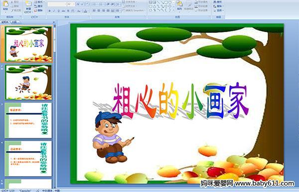 中班语言课件 粗心的小画家