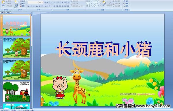 幼儿园小班童话故事――长颈鹿和小猪PPT课件