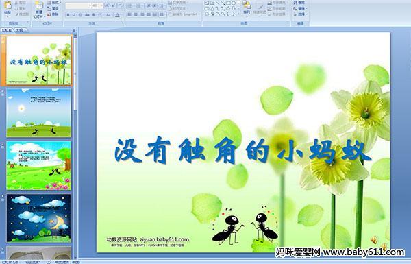 幼儿园小班多媒体故事《没有触角的小蚂蚁》