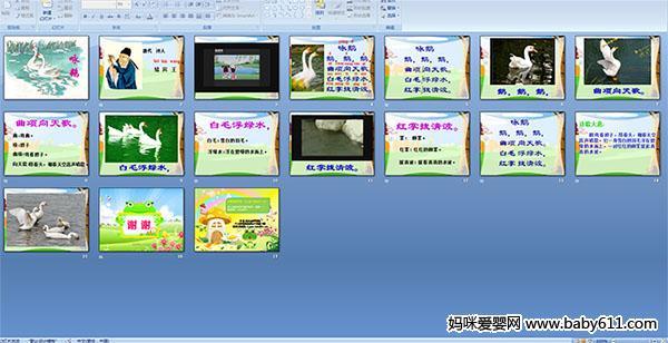 幼儿园大班语言活动《月亮船》ppt课件