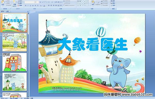 幼儿园大班故事多媒体课件——大象看医生