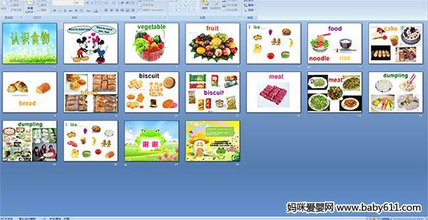 幼儿园大班英语 认识食物 PPT课件